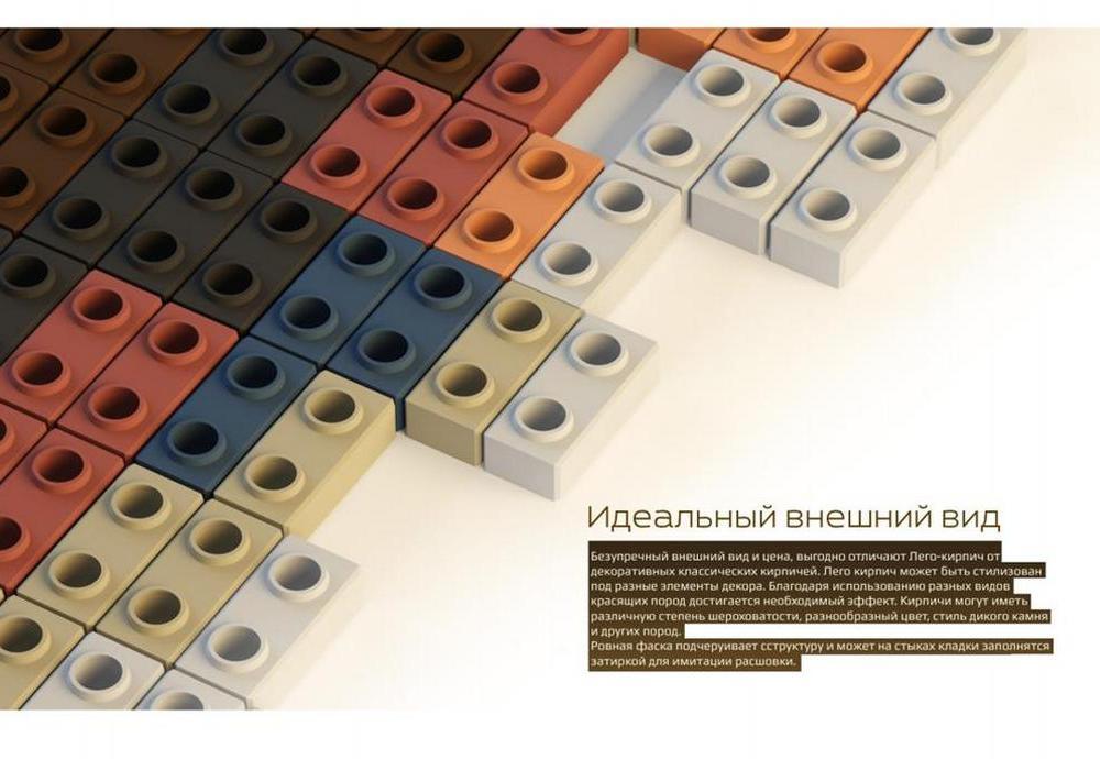 lego-kirpich-7